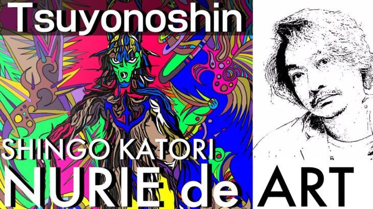 【SHINGO KATORI】NURIEdeART_Tsuyonoshin