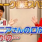 【芸人トーク復活SP】千原ジュニアさんが部屋に来てくれました