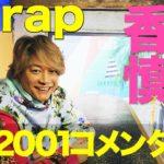 香取慎吾【ニワワイコメンタリー】Trap