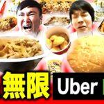 【鬼無限UberEats】まだまだかまいたちが食う!届く!食う!届く!食う!届く!〜②〜