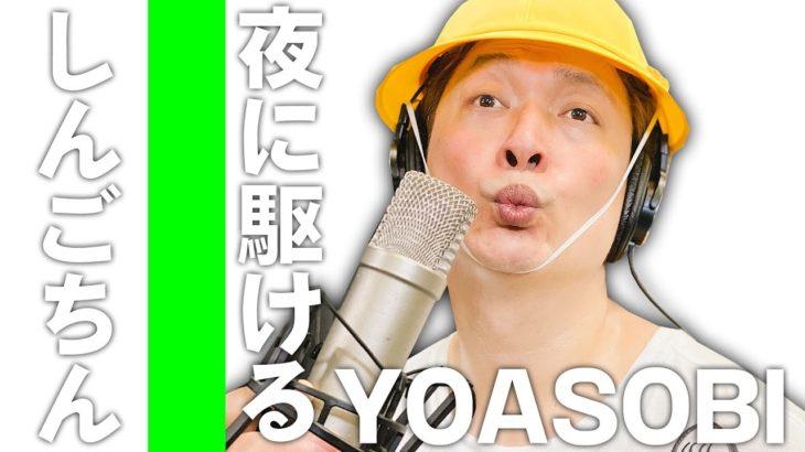 夜に駆ける/YOASOBI 歌ってみた!しんごちん【香取慎吾】