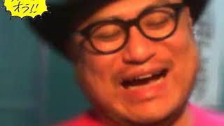 ハリウッドザコシショウの文句だオラ!!のコーナー(Youtube)#112