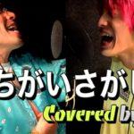 【歌ってみた】 まちがいさがし–菅田将暉 covered by EXIT