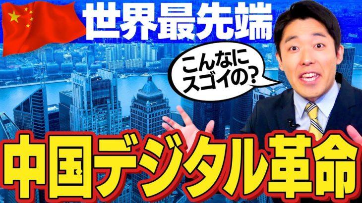 【中国デジタル革命①】日本人が知らない世界最先端を走る中国のリアル