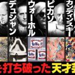 【アートの見方②】賛否両論のイノベーションを巻き起こした天才芸術家