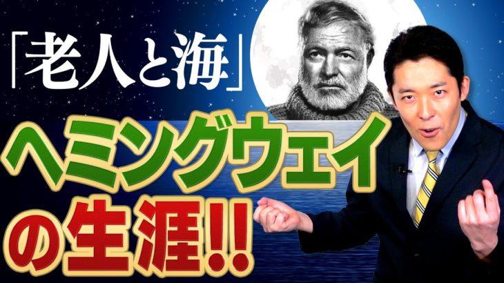 【老人と海②】文学界に多大な影響を与えたヘミングウェイの生涯とは?