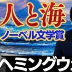 【老人と海①】ノーベル文学賞作家ヘミングウェイ晩年の傑作