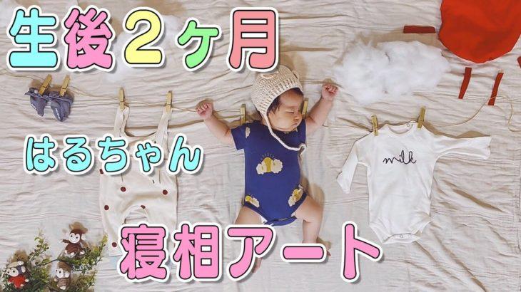 【寝相アート】はるちゃんの寝相アートが可愛すぎた