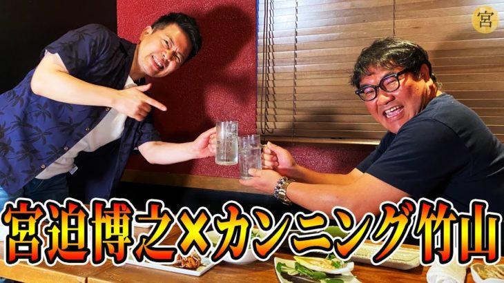 【放送事故!?】泥酔でカンニングの竹山さんと業界のことについて語りすぎた