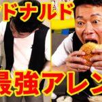 マクドナルドで味わった最悪の出来事。。。やられたらやり返す!倍返しだ!