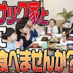 【カジサック家の食卓】一緒にご飯食べませんか?