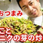 【宮迫博之のぼっち飯】ダイエット中の人でもおすすめ!きのことニンニクで作る至高のおつまみを紹介するよ