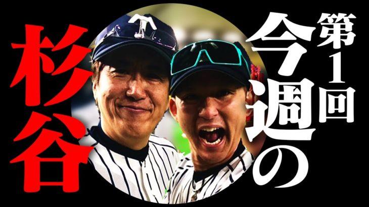 石橋貴明がゴイスーなスポーツニュースをお届けしちゃう、でしょ。~プロ野球開幕3連戦編~
