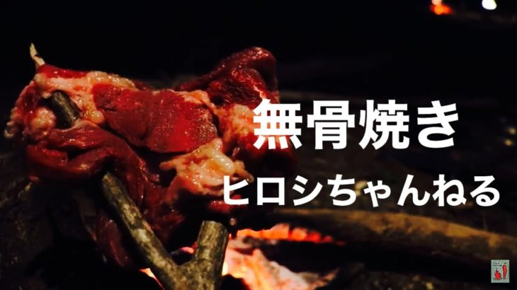 アンガス牛の無骨焼き
