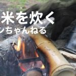 なんの知識もなく竹炊飯