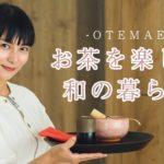 柴咲コウが茶道を楽しむ【日本の暮らし】