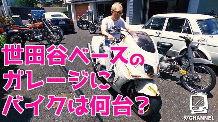 所さんがバイクをガレージから出してまた戻す。世田谷ベースのバイク事情を大公開!