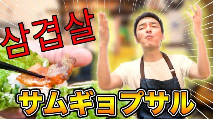 【초난강・삼겹살】チョナン・カン降臨!大人気の韓国料理「サムギョプサル」を作ります!