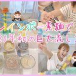 【今年初】レインボー素麺で流し素麺をやってみた!