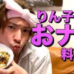 【夏にピッタリ】りん子の夏野菜を使った簡単ヘルシー料理大公開‼︎