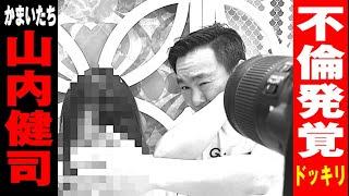【ドッキリ】山内の不倫発覚に週刊誌記者が突撃!仕掛け人の濱家熱演!