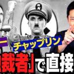 【ヒトラーvsチャップリン②】映画「独裁者」で笑いという名の爆弾投下