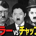 【ヒトラーvsチャップリン①】最も憎まれた独裁者と最も愛された喜劇王