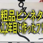 粗品ピンネタ〜ピン芸人1.2年目に作ったフリップ編1〜