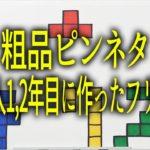 粗品ピンネタ〜ピン芸人1.2年目に作ったフリップ編2〜