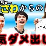 【ダメ出し】かまいたちのダメなところ10個を樺澤マネージャがぶっちゃける!