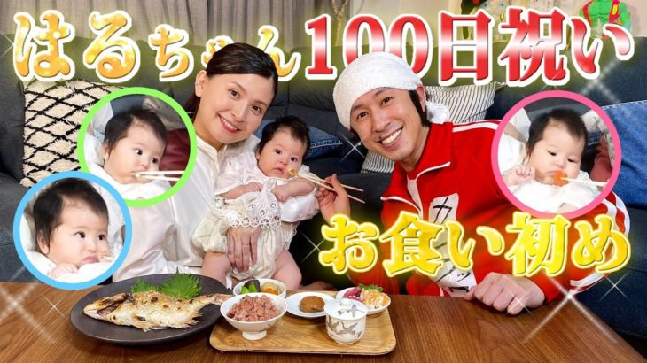 【一生に一度】はるちゃん100日祝い!お食い初め!