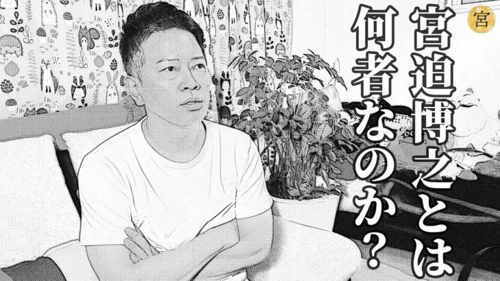 【100万人記念】はじめて、宮迫博之の人生について話します