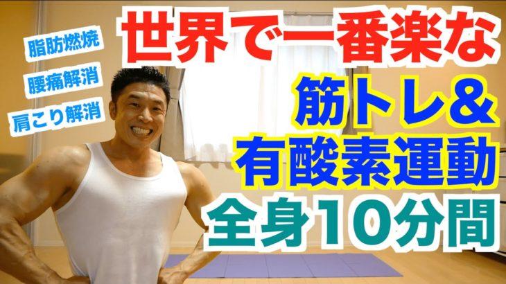 【自宅で筋トレ】世界で一番楽な筋トレ&有酸素運動で全身10種目の10分間です。楽に脂肪燃焼、肩こり解消、腰痛解消、運動不足解消したい方におすすめです。