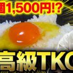 【卵1個で1500円】日本一高級な卵と超高級な米を使って超高級TKG(卵かけごはん)を作ってみた!【料理】