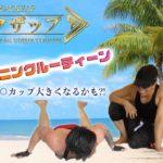 -ガクザップ14- GACKTと自宅トレーニング【朝のモーニングルーティーン】