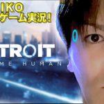 【#1】EIKOがデトロイトビカムヒューマンを生配信!【ゲーム実況】