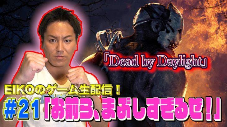 【#21】EIKOがデッドバイデイライトを生配信!【ゲーム実況】