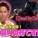 【#22】EIKOがデッドバイデイライトを生配信!【ゲーム実況】