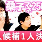 【桑子彼氏募集】応募総数2500人!!ついに恋人候補1人を決定します!!【霜降り明星】