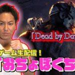 【#25】EIKOがデッドバイデイライトを生配信!【ゲーム実況】