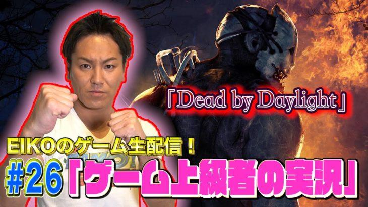 【#26】EIKOがデッドバイデイライトを生配信!【ゲーム実況】