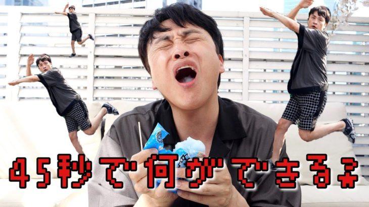 アンジャッシュ児嶋、45秒チャレンジ!