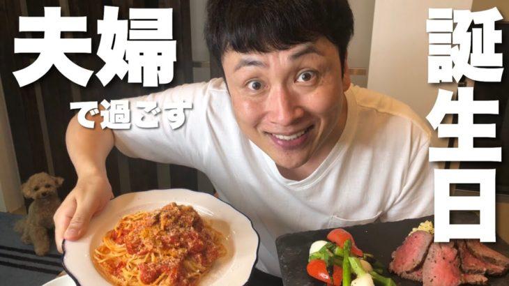 児嶋が48歳の誕生日ごはんを食べるただただ平和な動画