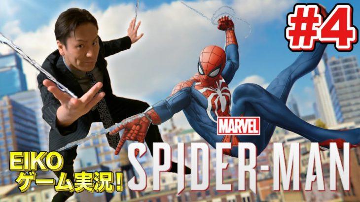 【#4】EIKOがスパイダーマンを生配信!【ゲーム実況】