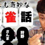プロ雀士児嶋が今まで経験したヤバイ麻雀の話5選