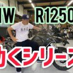 動くシリーズ第5弾 BMWR1250GS