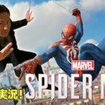 【#5】EIKOがスパイダーマンを生配信!【ゲーム実況】