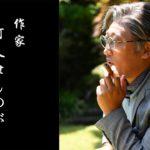 作家・阿久津しのぶ①ベストセラー「男の余裕」に学ぶ現代人の生き方とは。【ロバート秋山のクリエイターズ・ファイル#62】