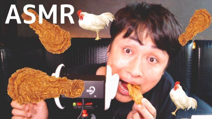 【ASMR】サクサク児嶋のフライドチキン咀嚼音【囁き】