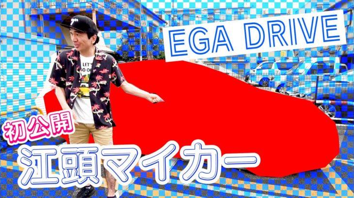 【エガドライブ】江頭の愛車でBBQ行こうぜ!
